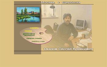 Оказов Сергей Борисович